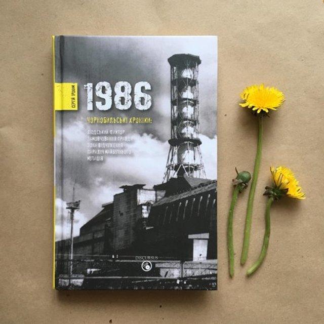 Чорнобиль. 33 роки потому: книги про жахливу катастрофу - фото 324066