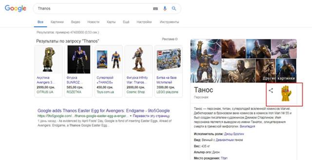 Танос із Месників може стерти половину видачі Google: як натиснути на рукавичку - фото 324202