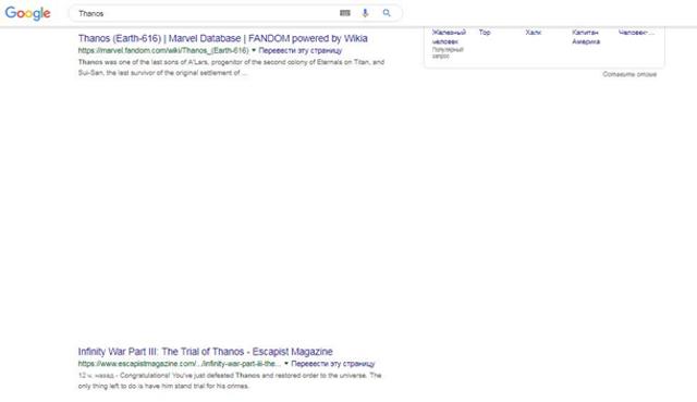 Танос із Месників може стерти половину видачі Google: як натиснути на рукавичку - фото 324204