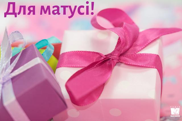 Подарунки мамі на День матері: 15 ідей, що подарувати найріднішій - фото 325402