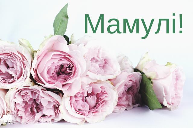 Привітання з Днем матері 2019 в прозі: вітання мамі своїми словами - фото 326076
