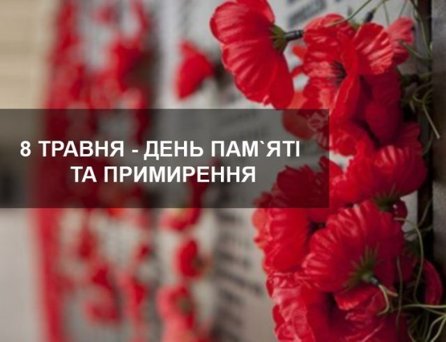 8 травня 2019 – яке сьогодні свято: традиції, заборони і прикмети - фото 326355