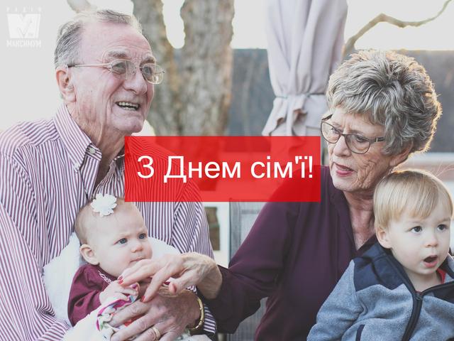 День сім'ї 2019: картинки і листівки для привітання з Днем родини - фото 327566