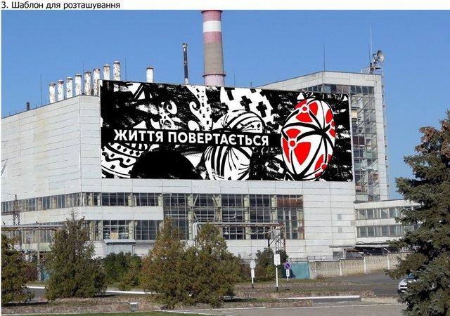 У Чорнобилі намалюють яскравий мурал: ескізи - фото 327608