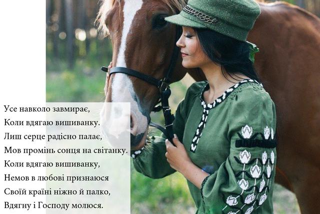Привітання з Днем вишиванки 2019: патріотичні картинки і листівки - фото 327726