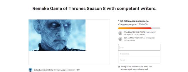 Гра престолів 8: петицію проти серіалу підписали мільйон осіб - фото 328707
