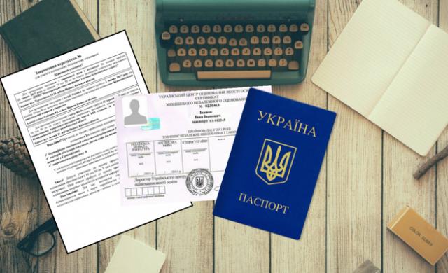 ЗНО 2019: які документи треба взяти з собою і де знайти перепустку - фото 328912