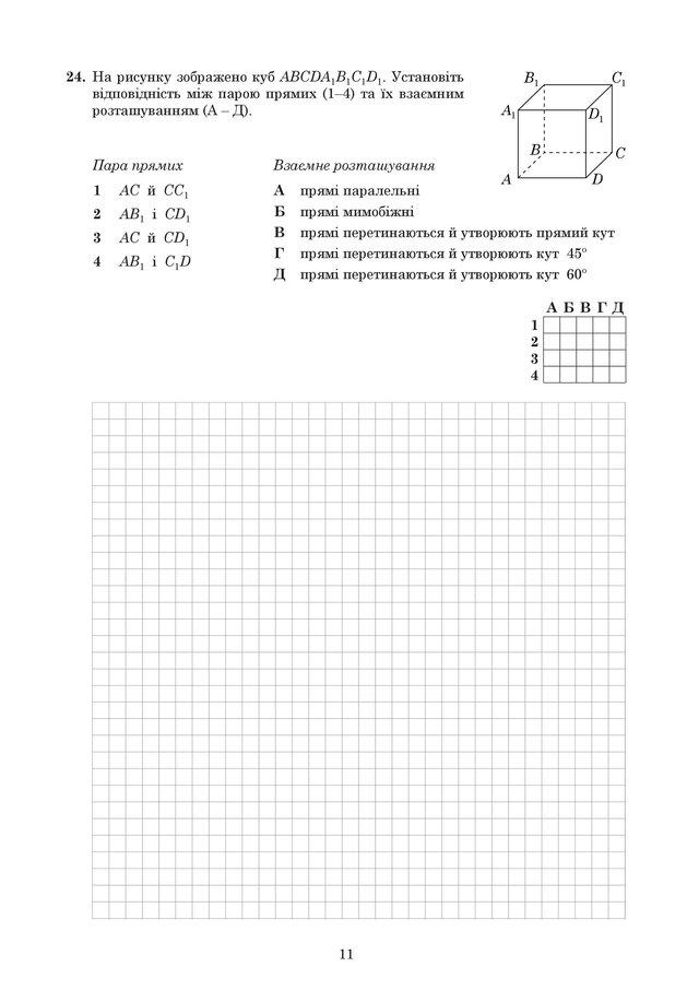 ЗНО 2019 з математики: оприлюднені завдання та задачі з тесту - фото 329206