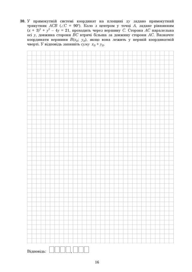 ЗНО 2019 з математики: оприлюднені завдання та задачі з тесту - фото 329208