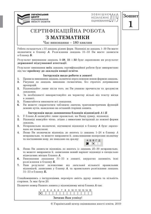 ЗНО 2019 з математики: оприлюднені завдання та задачі з тесту - фото 329209
