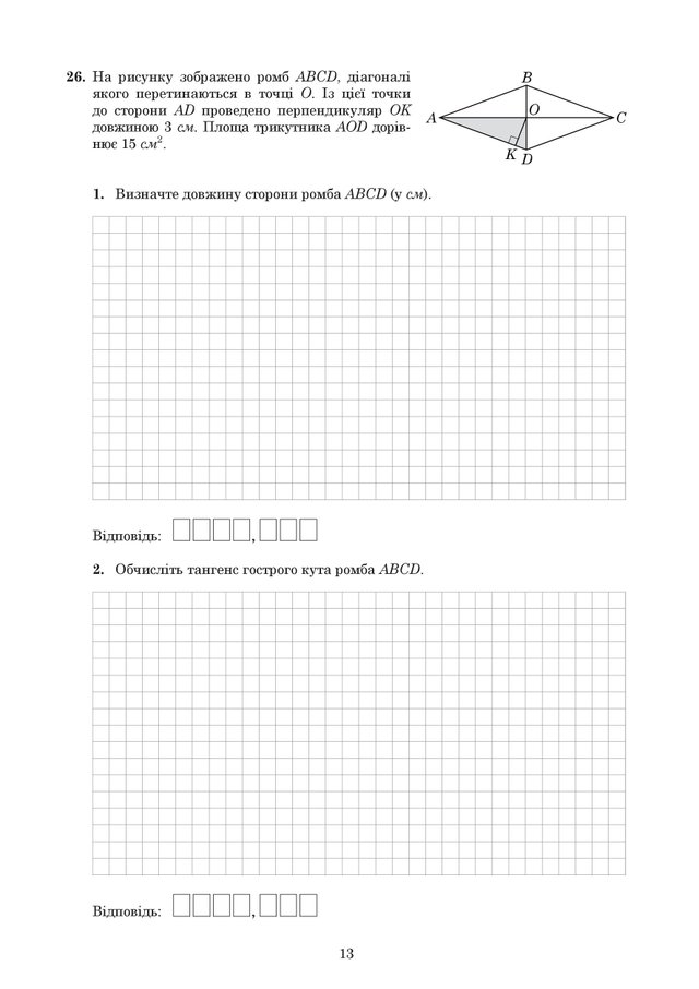 ЗНО 2019 з математики: оприлюднені завдання та задачі з тесту - фото 329211