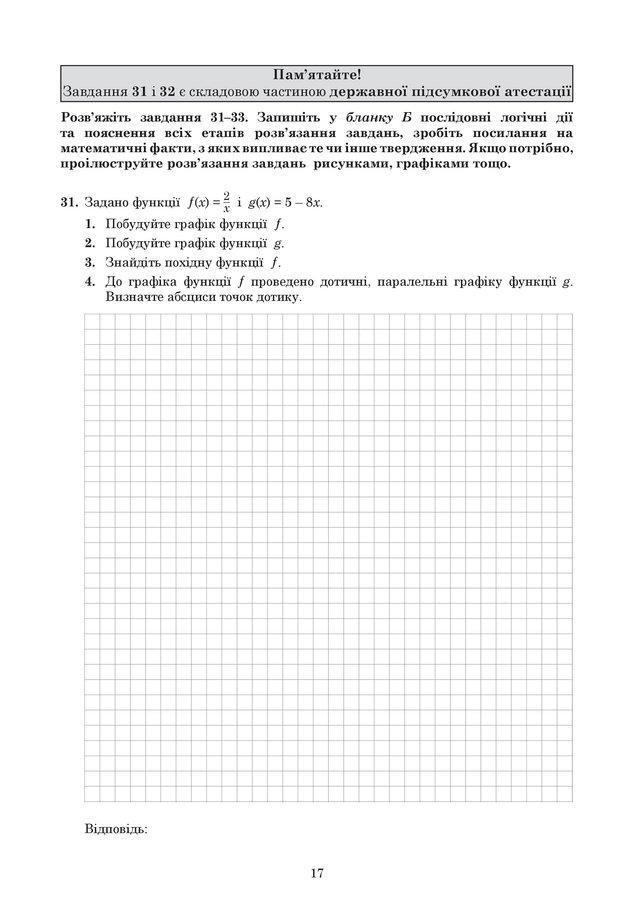 ЗНО 2019 з математики: оприлюднені завдання та задачі з тесту - фото 329212