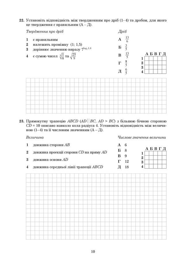ЗНО 2019 з математики: оприлюднені завдання та задачі з тесту - фото 329214