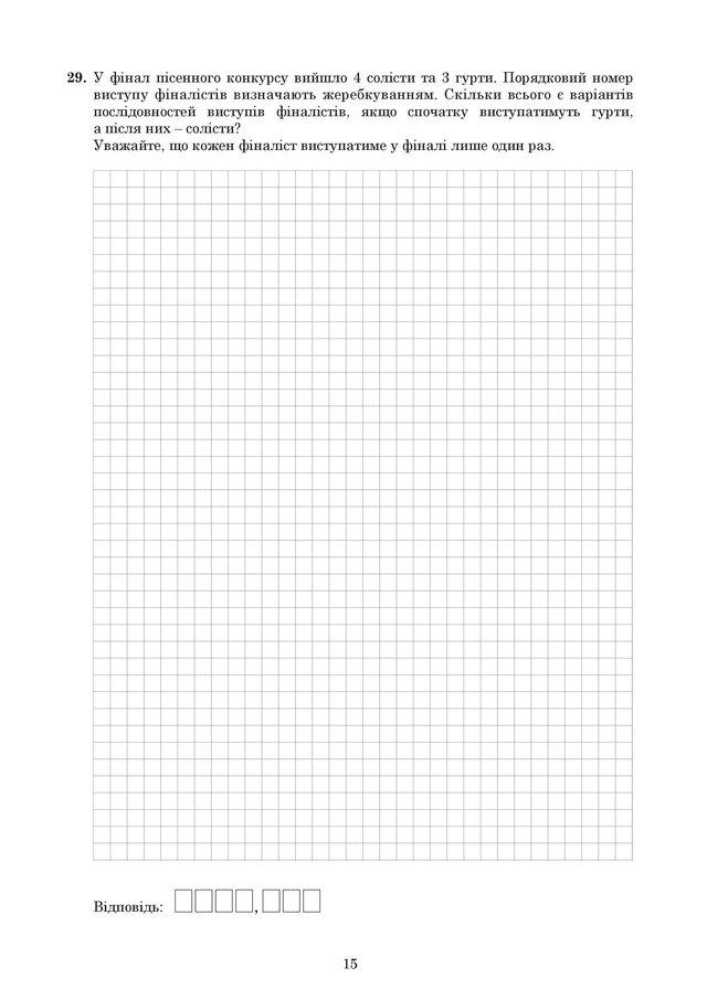 ЗНО 2019 з математики: оприлюднені завдання та задачі з тесту - фото 329215