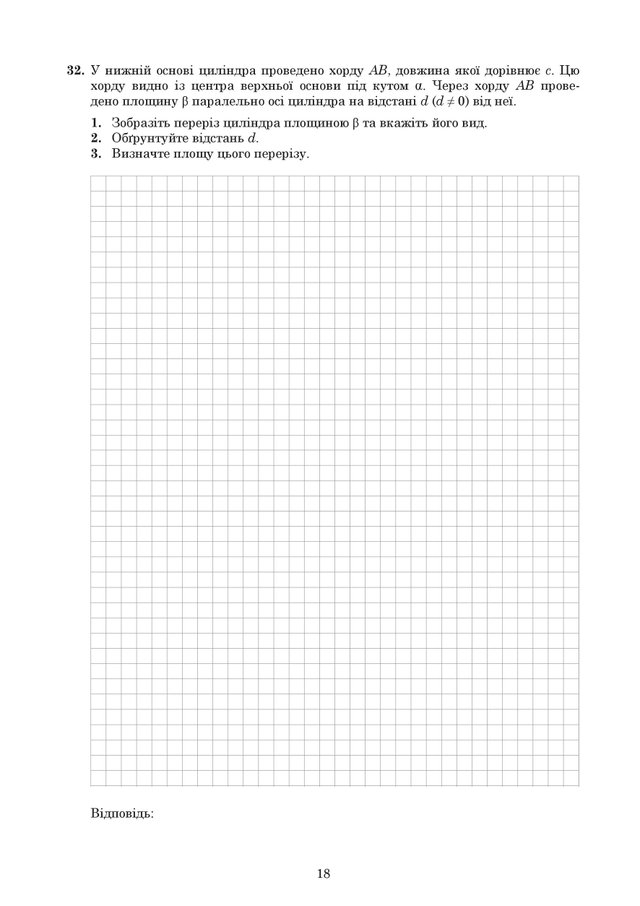 ЗНО 2019 з математики: оприлюднені завдання та задачі з тесту - фото 329218