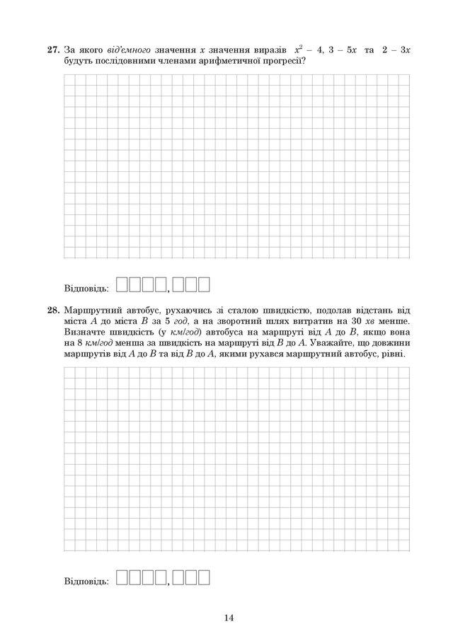 ЗНО 2019 з математики: оприлюднені завдання та задачі з тесту - фото 329219