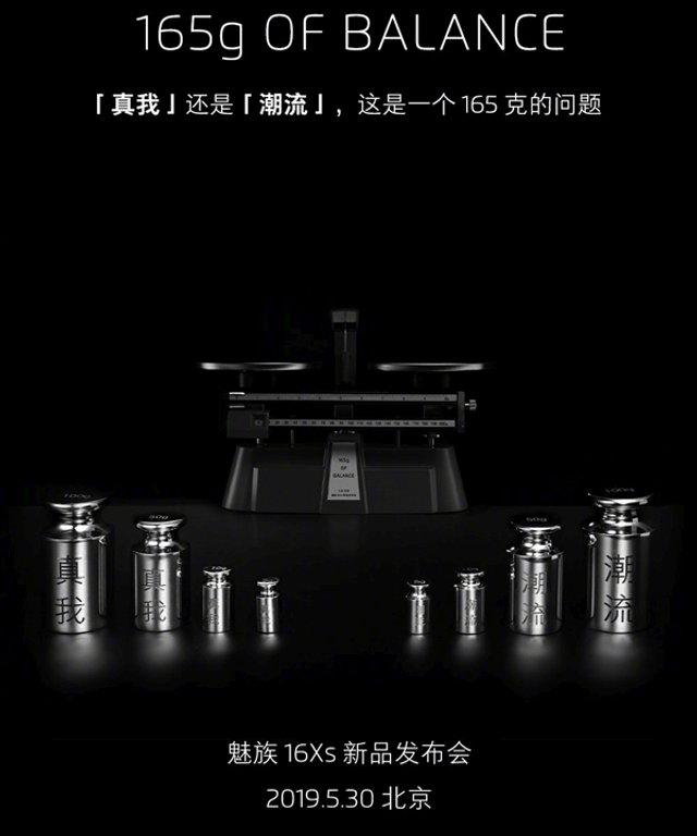 Meizu 16Xs покажуть 30 травня - фото 329645