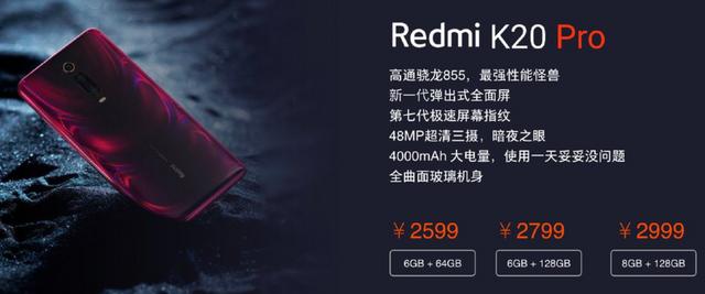 Redmi K20 Pro вразить своєю ціною - фото 329790