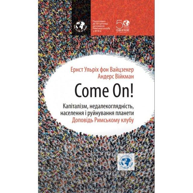 5 книг про те, як керувати майбутнім - фото 330720