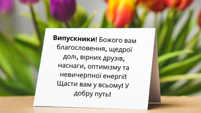 Картинки з Випускним 2019: вітальні листівки і відкритки випускникам - фото 331121