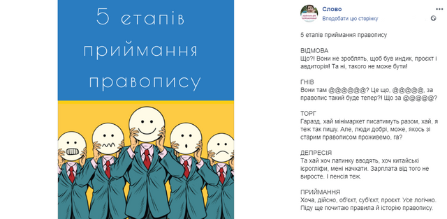 Новий правопис: основні зміни в українській мові, які вже почали діяти - фото 331584