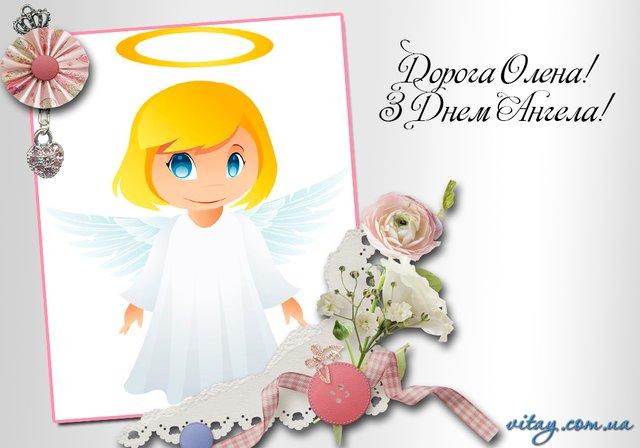 Привітання з Днем ангела Олени 2019 і вітальні картинки на іменини