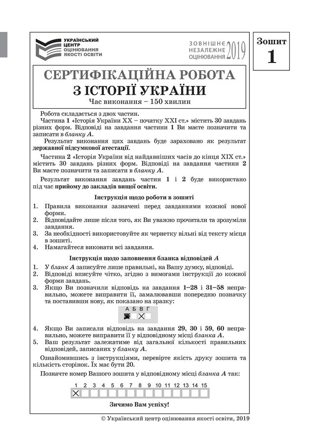 ЗНО з історії України 2019: опубліковані завдання цьогорічного тесту - фото 331897