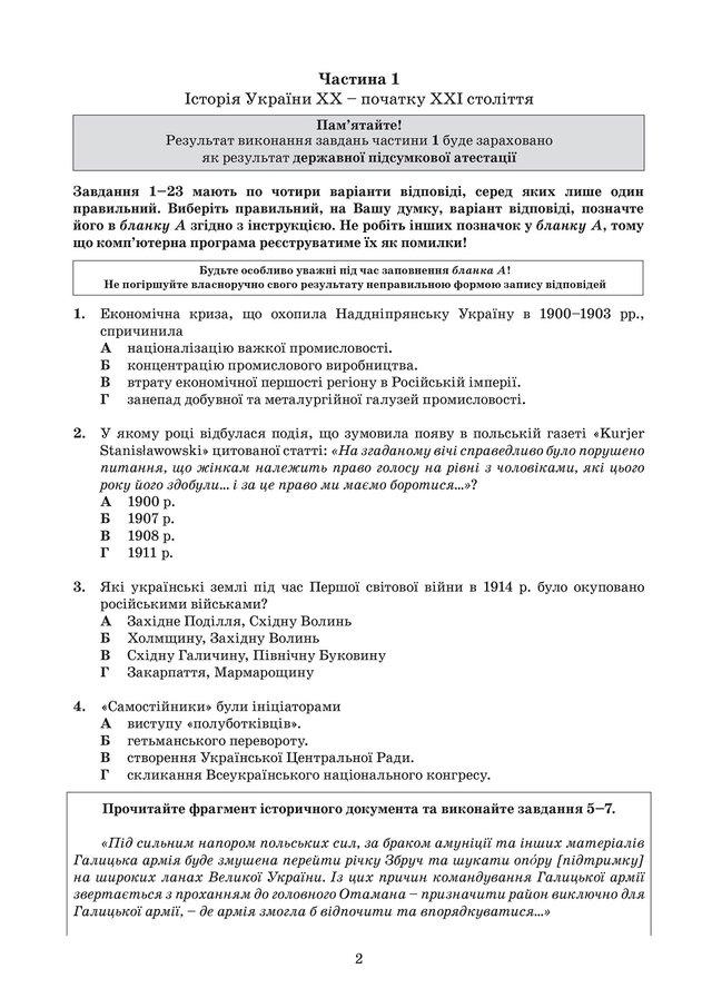 ЗНО з історії України 2019: опубліковані завдання цьогорічного тесту - фото 331898