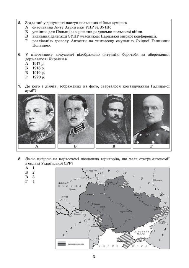 ЗНО з історії України 2019: опубліковані завдання цьогорічного тесту - фото 331899