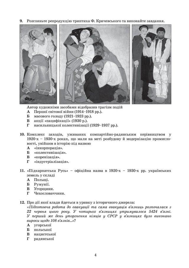 ЗНО з історії України 2019: опубліковані завдання цьогорічного тесту - фото 331900