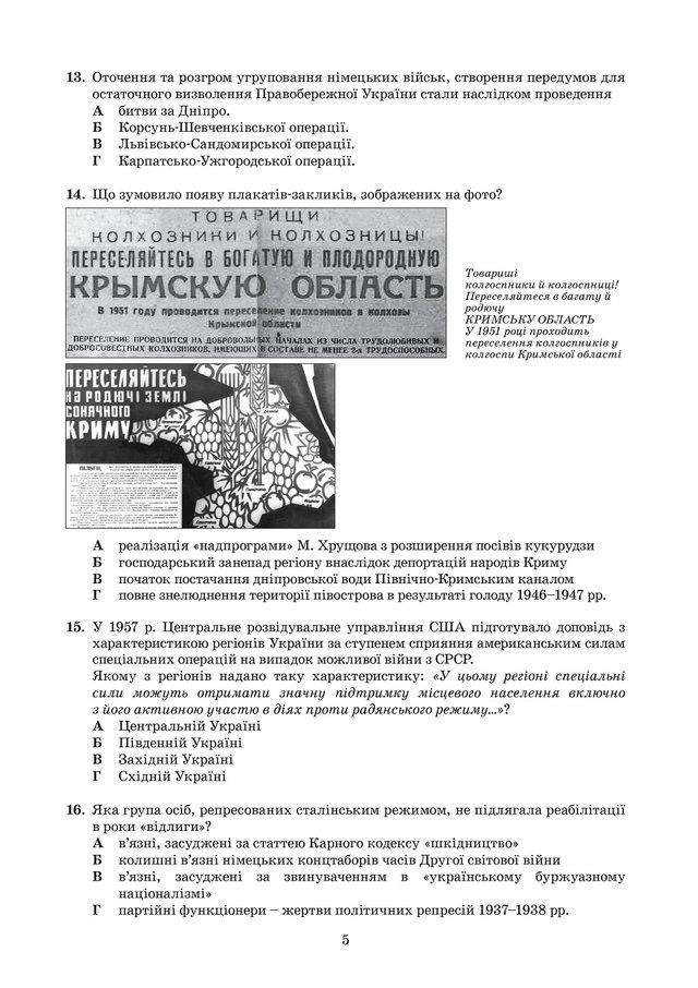 ЗНО з історії України 2019: опубліковані завдання цьогорічного тесту - фото 331901