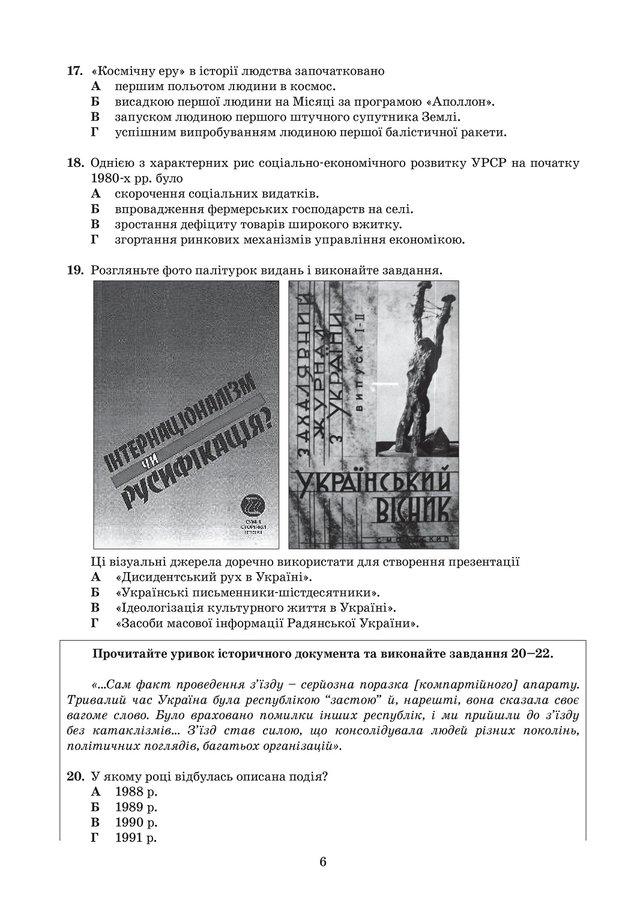 ЗНО з історії України 2019: опубліковані завдання цьогорічного тесту - фото 331902