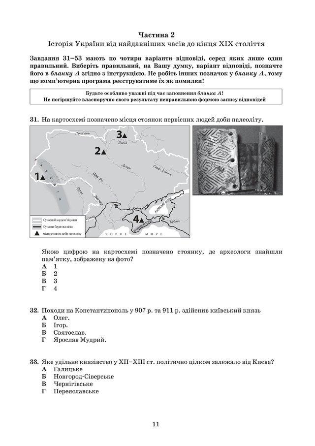 ЗНО з історії України 2019: опубліковані завдання цьогорічного тесту - фото 331907