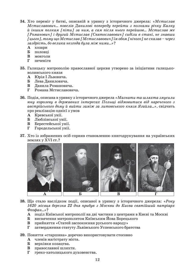 ЗНО з історії України 2019: опубліковані завдання цьогорічного тесту - фото 331908