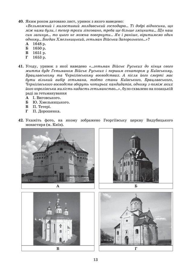 ЗНО з історії України 2019: опубліковані завдання цьогорічного тесту - фото 331909