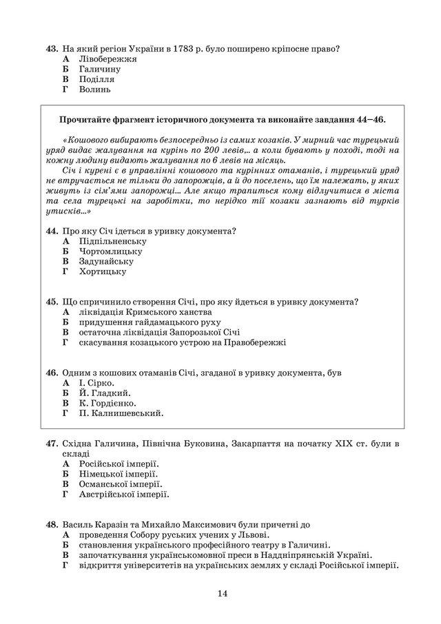 ЗНО з історії України 2019: опубліковані завдання цьогорічного тесту - фото 331910