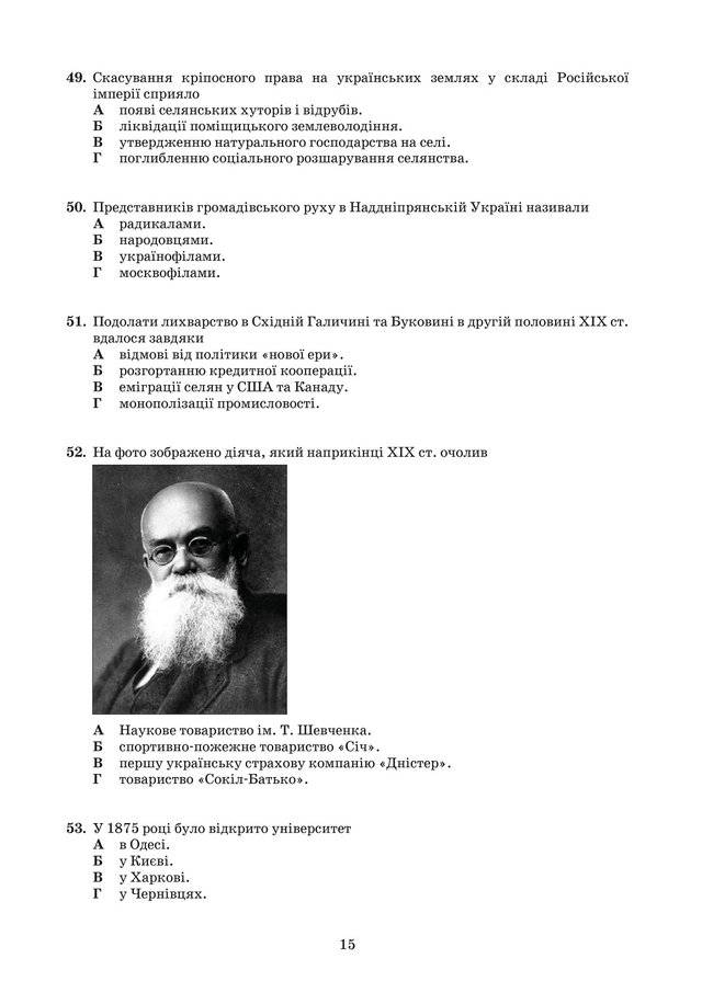 ЗНО з історії України 2019: опубліковані завдання цьогорічного тесту - фото 331911