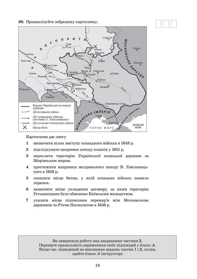 ЗНО з історії України 2019: опубліковані завдання цьогорічного тесту - фото 331915