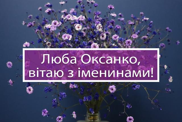 Листівка для Оксани в День ангела - фото 332142