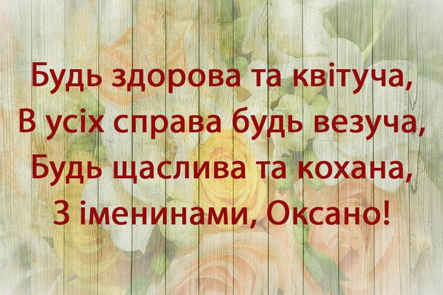 Прикольна відкритка Оксані - фото 332147