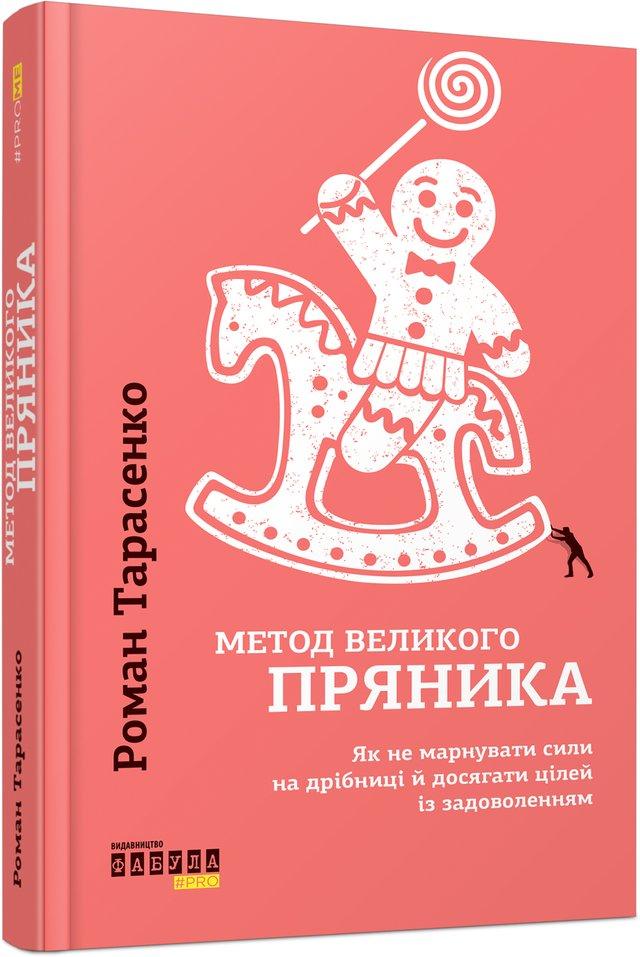 Пригоди в Україні – 5 книг, які варто прочитати у відпустці - фото 332271