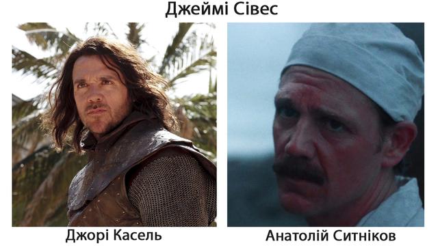 Гра престолів і Чорнобиль: 7 акторів, які знялися в обох серіалах - фото 332602