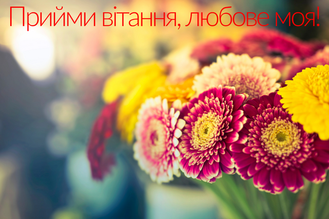 Привітання з днем народження дружині від чоловіка: побажання і картинки коханій - фото 333457