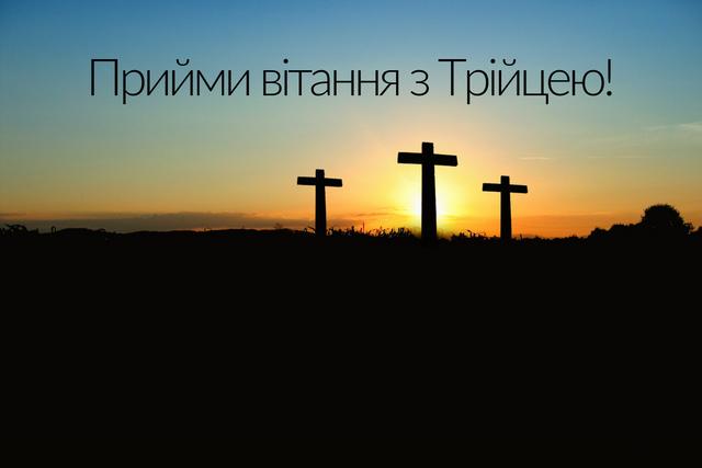 Картинки з Святою Трійцею 2019: гарні відкритки і листівки на Зелені свята - фото 334278