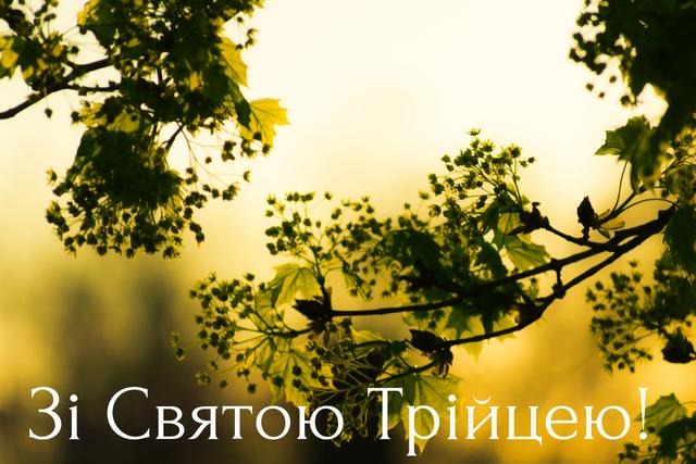 Картинки з Святою Трійцею 2019: гарні відкритки і листівки на Зелені свята - фото 334285
