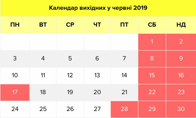 День Конституції України 2019: дата, коли буде додатковий вихідний - фото 335241