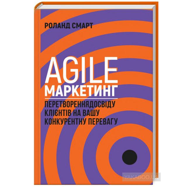 Agile-маркетинг. Перетворення досвіду клієнтів на вашу конкурентну перевагу - фото 335589