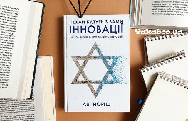 Нехай будуть з вами інновації. Як ізраїльська винахідливість рятує світ - фото 335590