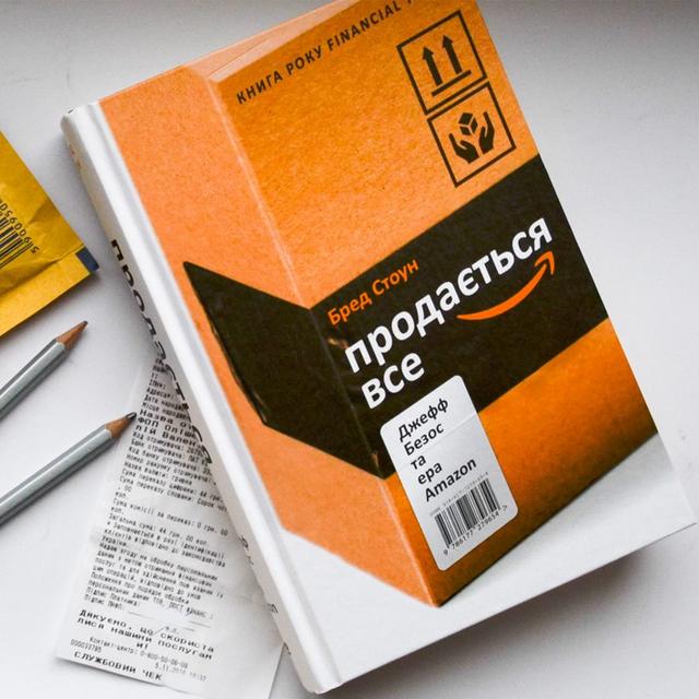 Як це працює: 5 мотиваційних книг про досягнення успіху - фото 335596