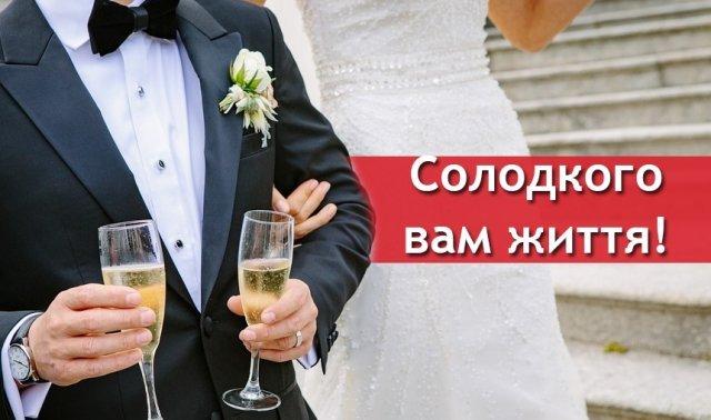 Картинки з весіллям: вітальні листівки і відкритки для молодих - фото 335644